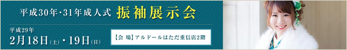 成人式袴振袖展示予約会