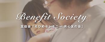 互助会「えひめセレモニー 月心友の会」