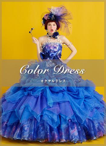 Color Dress カクテルドレス