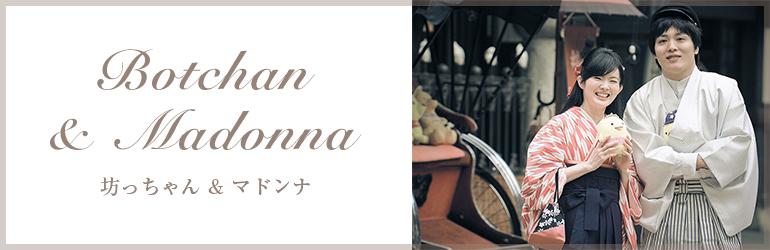 Botchan & madonna 坊っちゃん&マドンナ