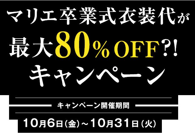 マリエ卒業式衣装代が最大80%OFF?!キャンペーン