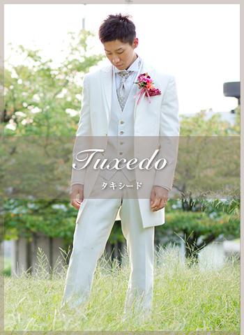 Tuxedo タキシード