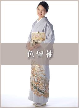 irotomesode 色留袖