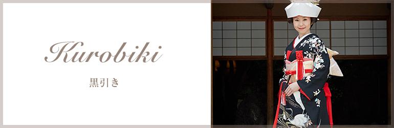 Kurobiki 黒引き